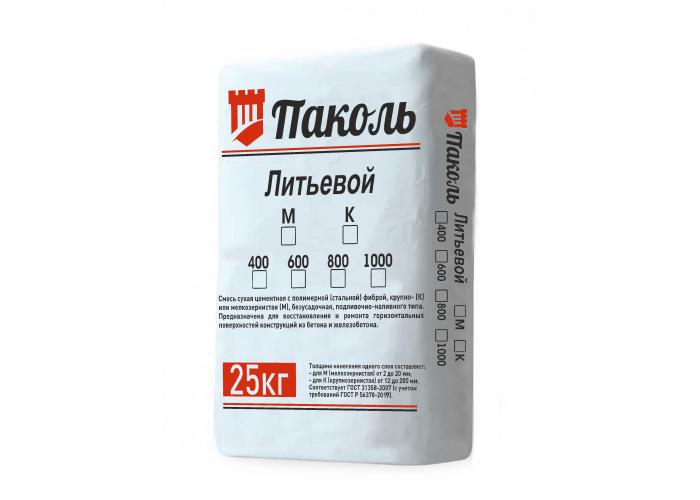Паколь Литьевой 600М