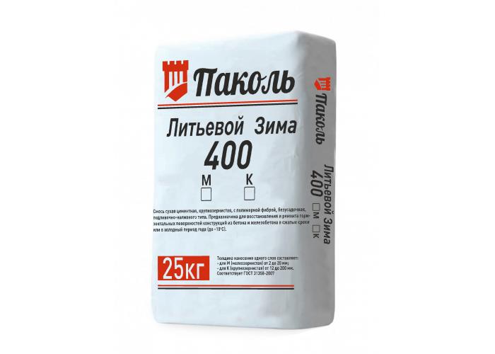 Паколь Литьевой 400К Зима