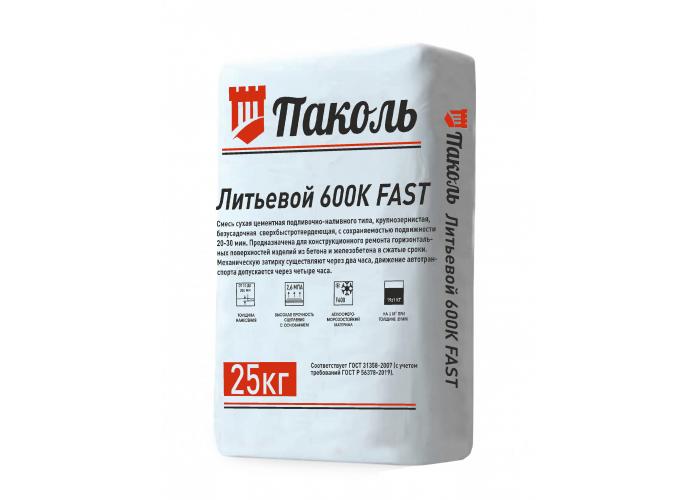 Паколь Литьевой 600К Fast