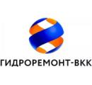Гидроремонт ВКК