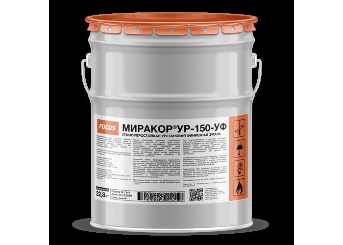МИРАКОР®УР-150-УФ атмосферостойкая эфир-уретановая эмаль